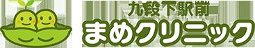 九段下駅前まめクリニック(東京都千代田区)